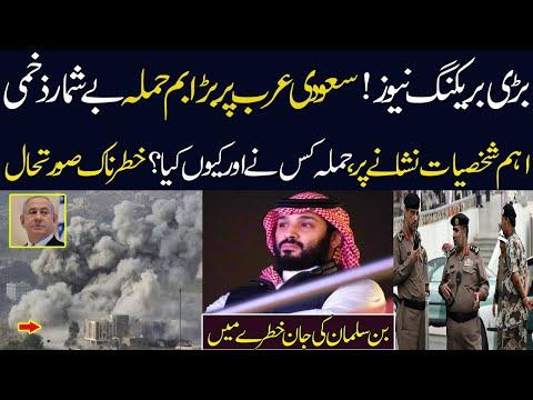 Mohammad Bin Salman & Saudi Arabia in Trouble As Jeddah incident By Faisal Tarar