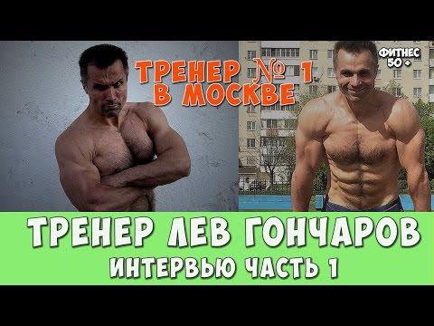 Тренер Лев Гончаров - тренер №1 в Москве. Интервью,часть 1.