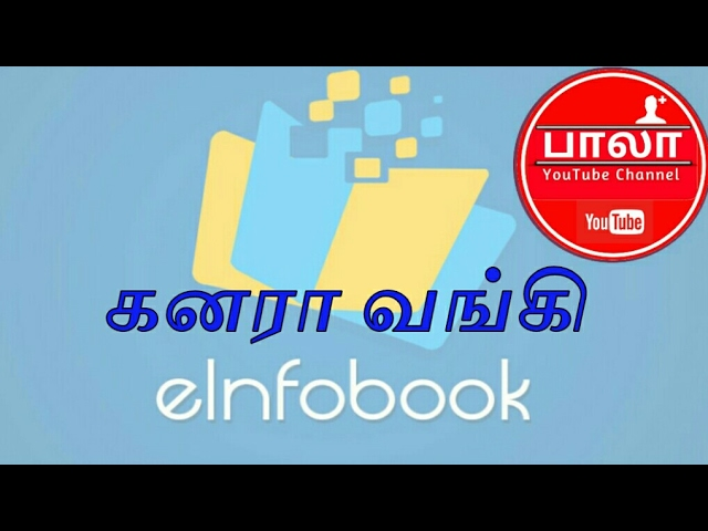 Canara bank E-infobook new app for Android......