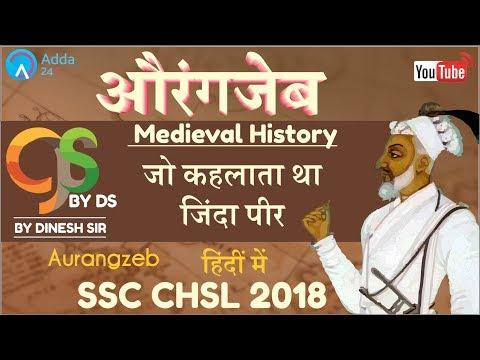 SSC CHSL 2018 | औरंगजेब ,,जो कहलाता था जिंदा पीर |  Aurangzeb | Medieval History