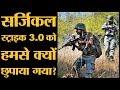 Indian army ने Myanmar Army के साथ मिलकर Surgical Strike 3.0 किया