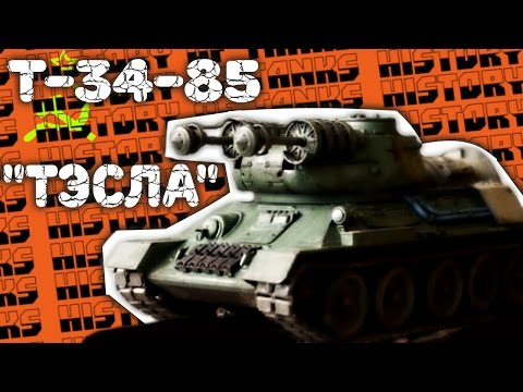 "Танк Т-34 Электрический - Танк ""Тэсла"" СССР"