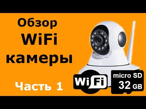 IP камеры выбор низких цен на сетевые IP-камеры