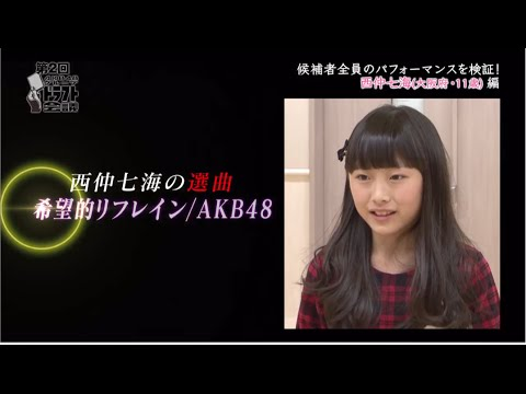 第2回AKB48グループドラフト会議  #5 西仲七海 パフォーマンス映像 / AKB48[公式]