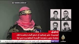 كتائب القسام تنشر صورا لأربعة جنود إسرائيليين مفقودين في غزة