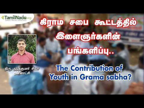கிராம சபை கூட்டத்தில் இளைஞர்களின் பங்களிப்பு.. | Youth Contribution in Grama Sabha