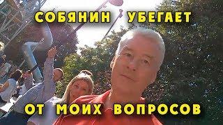 Фото с обложки Собянин Убегает От Моих Вопросов