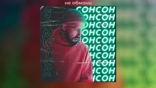 "Sam Wick - Не обмани (альбом ""Сон"")"
