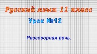Русский язык 11 класс (Урок№12 - Разговорная речь.)