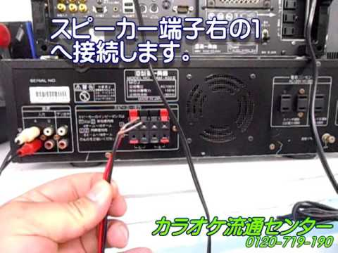 第一興商プレミアダムXG1000配線接続手順