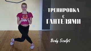 Фитнес тренировка с гантелями на все тело #BodySculpt