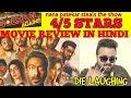 Golmaal Again Review | Golmaal Again Movie Review | Hindi | India | 4/5 stars | Ajay Devgn
