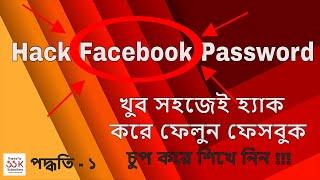 এবার ফেসবুক হ্যাক করুন সহজেই! Hack Any Facebook Account Easily!! না দেখলে মিস! ||  Part-1 ||By HT&I