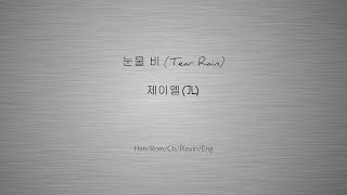 Han/rom lyrics & chinese english translation dr. 이안 (dr. ian) ost part 6 no copyright infringement intended all rights reserved to their owners