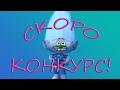 Создай ТРОЛЛЯ Алмаз СКОРО КОНКУРС Мультик игра от канала LEVstudio mp3