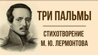 «Три пальмы» М. Лермонтов. Анализ стихотворения