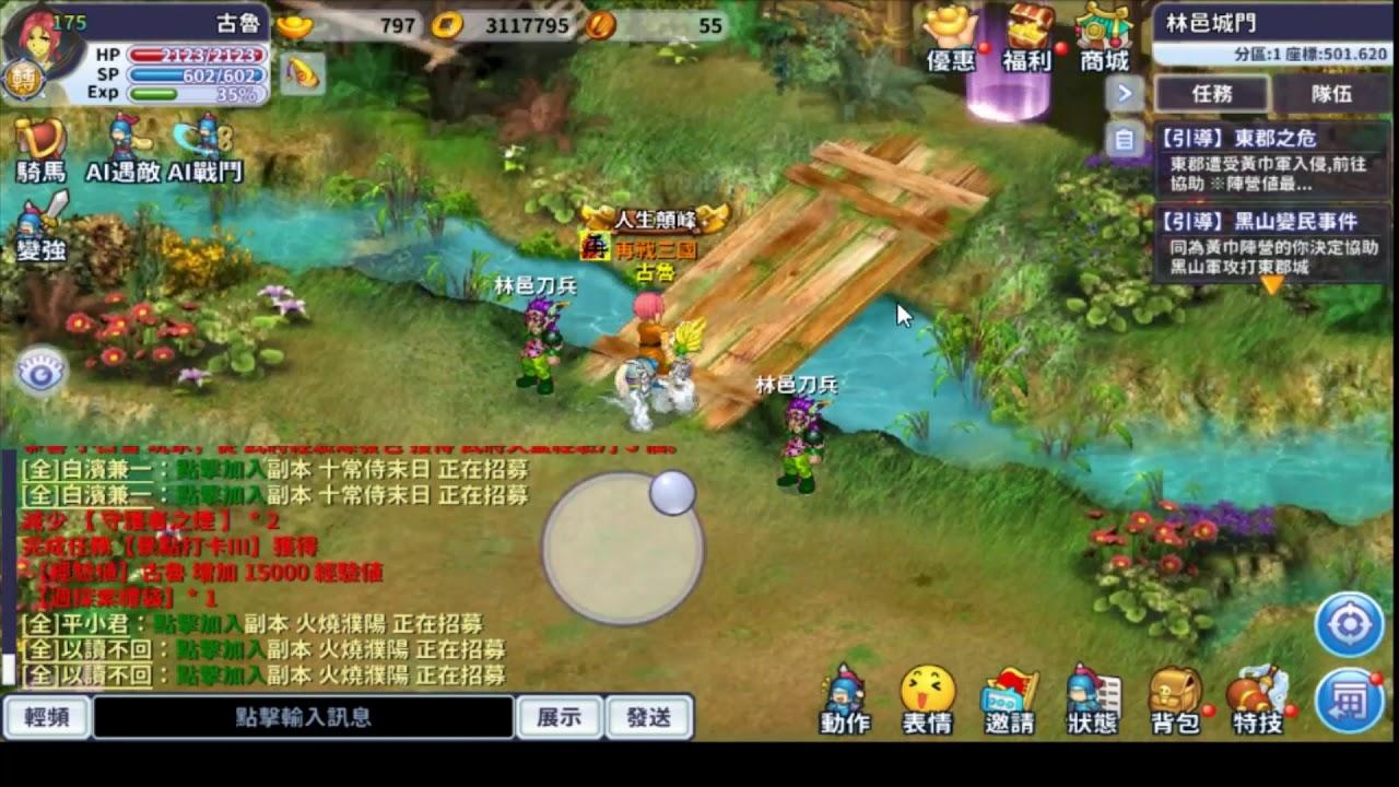 【吞食天地M】景點打卡IV-【嶺南】占婆第一到第四王朝的國號 - YouTube