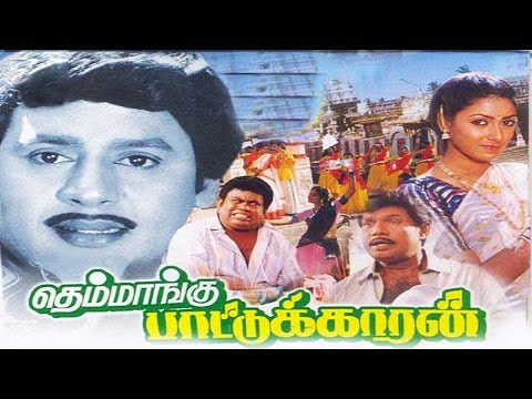 Themmangu Pattukaran | Full Tamil Movie | Ramarajan, Aamani