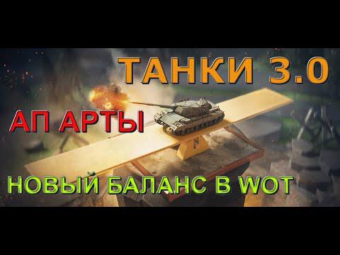 World of Tanks 3.0/Новый баланс/Ап арты/Изминения танков