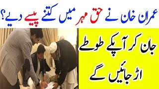 How much money  Imran Khan give in the right seal of his Third Marriage With Bushra Manika