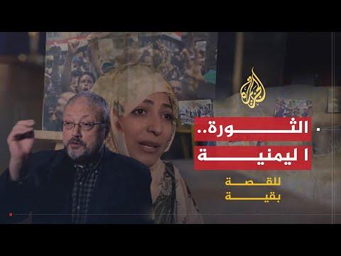 للقصة بقية- قصة الثورة اليمنية في ذكراها السابعة  - نشر قبل 1 ساعة