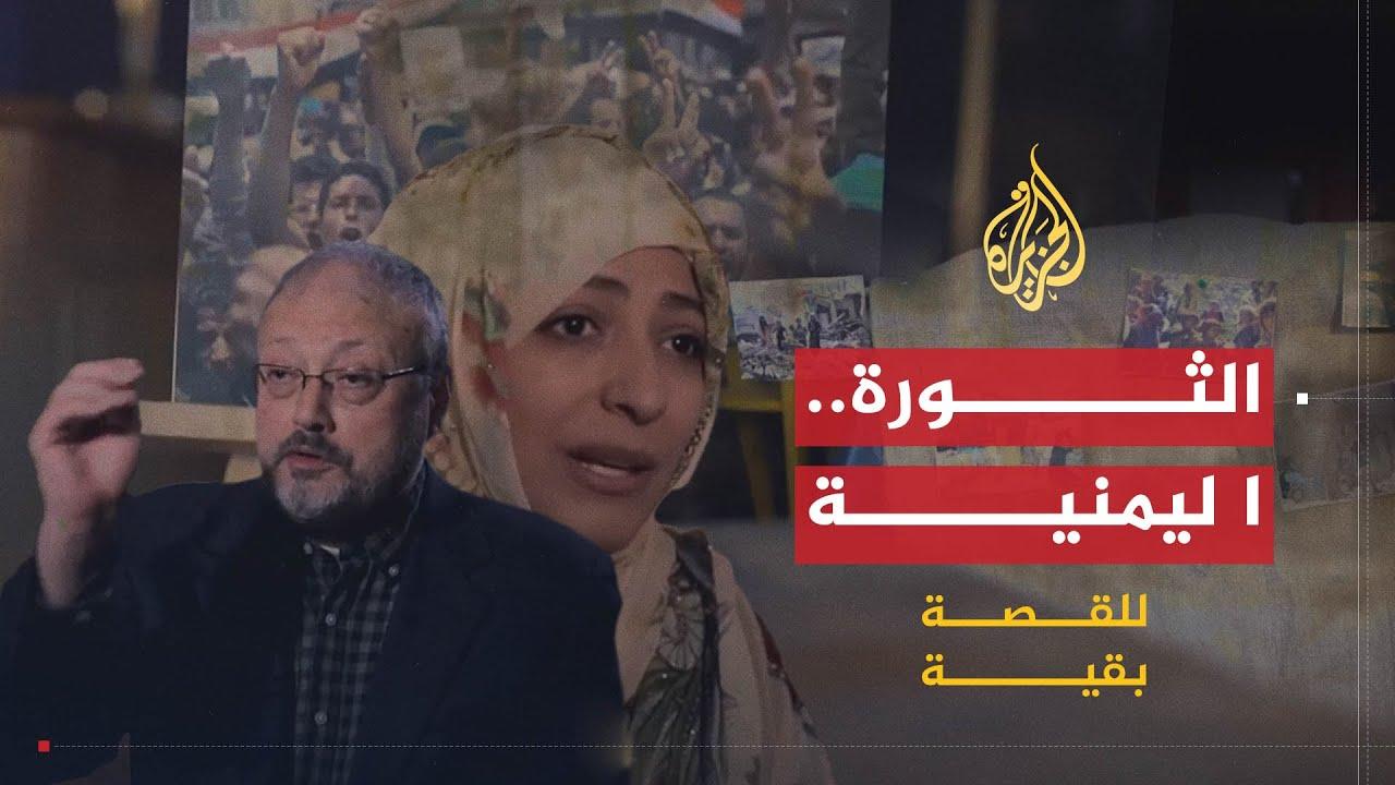 الجزيرة:للقصة بقية- قصة الثورة اليمنية في ذكراها السابعة