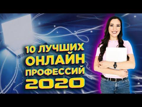 Как заработать в кризис: 10 лучших онлайн профессий 2020