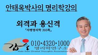 외격과 용신격-(자평명리학310쪽)-갑술명리학-안태옥박사의  명품 팔자강의