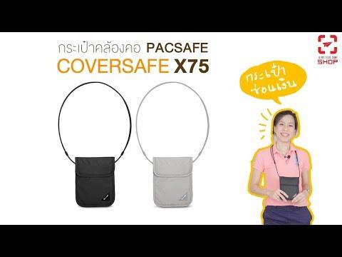 [SHOP] กระเป๋า Pacsafe Coversafe X75 - วันที่ 30 Mar 2019