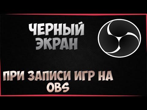 OBS ► Черный экран при захвате игр - Решение 2019