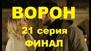 ВОРОН 21 СЕРИЯ РУССКАЯ ОЗВУЧКА ФИНАЛ