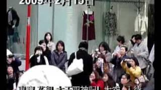 2009年2月15日東寶花組太王四神記I 大空祐飛入待.