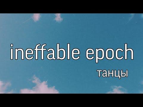 Команда 💫 Ineffable Epoch 💫