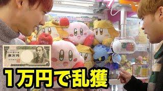 UFOキャッチャー1万円分で乱獲しすぎてヤバかったww