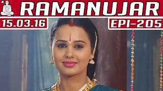 Ramanujar | Epi 205 | Tamil TV Serial | 15/03/2016 | Kalaignar TV