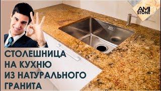 Столешница на кухню из натурального гранита Ghidli Gold от Амистоун!