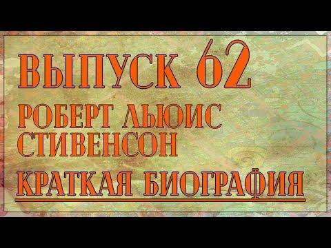 Выпуск 62. Роберт Льюис Стивенсон - краткая биография