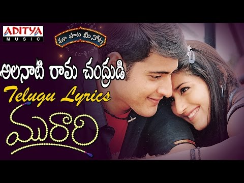 Alanati Ramachandrudu Full Song With Telugu Lyrics II