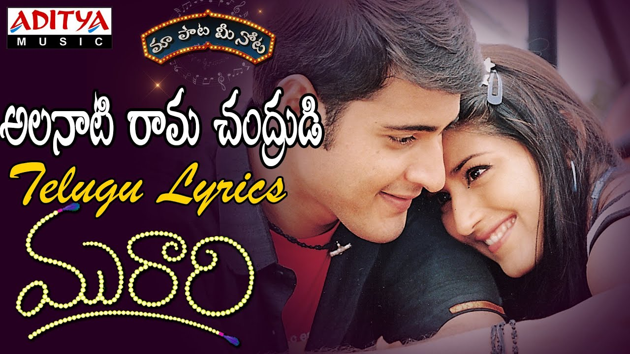 dating song lyrics telugu
