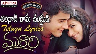 "Alanati Ramachandrudu Full Song With Telugu Lyrics II ""మా పాట మీ నోట"" II Murari Songs"