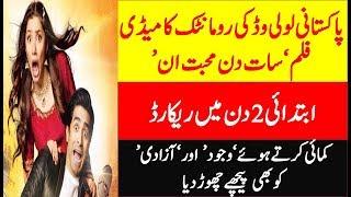 7 Din Mohabbat In  Official Trailer  Mahira Khan, Sheheryar Munawar