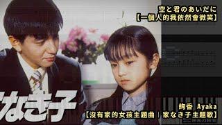 琴譜 Sheet Music:http://music.coms.asia/?p=6053.
