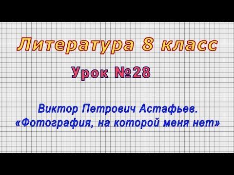 Литература 8 класс (Урок№28 - Виктор Петрович Астафьев. «Фотография, на которой меня нет»)