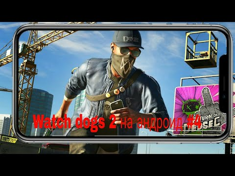 WATCH DOGS 2 НА АНДРОИД??? #4 (ОБЗОР ИГРЫ Watch Dogs R2 и Watch Dogs 2 Unitu)