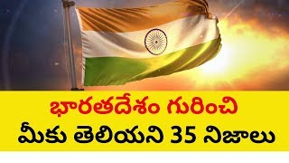 35 Interesting Facts About India || భారతదేశం గురించి మీకు తెలియని 35 నిజాలు thumbnail