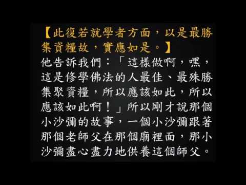 廣論音檔手抄字幕-20A