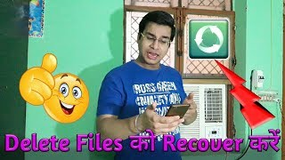 Recover Deleted File In Android Mobile   Best Deleted File Recovery App   In  Hindi