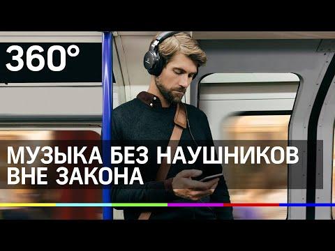 В России могут ввести запрет на музыку без наушников