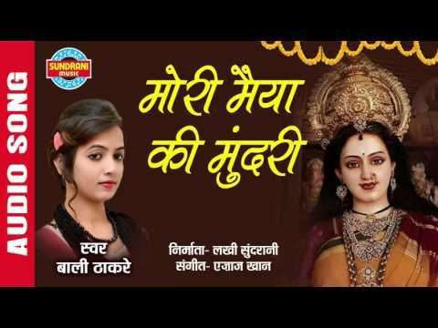 MORI MAIYA KI MUNDARI - मोरी मैया की मुंदरी - BALI THAKRE - Ajaz Khan - Audio Song