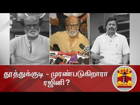 தூத்துக்குடி - முரண்படுகிறாரா ரஜினி?   Rajinikanth   Thoothukudi Incident   Thanthi TV